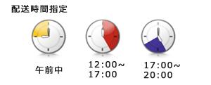 seino-通販:お届け時間帯